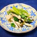 簡単!小松菜とブナシメジのマヨダシ和え