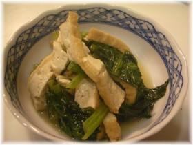 ☆★小松菜と厚揚げの煮物★☆