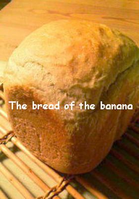 甘い香りのバナナパン(HBで簡単に☆)