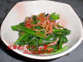 桜海老とホウレン草のゴマ油炒め