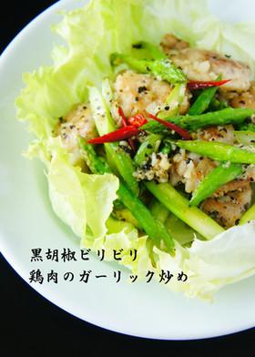 黒胡椒ビリビリ☆鶏肉のガーリック炒め