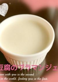 豆腐のブラマンジェ