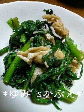 ✿春菊としらすde美味しい炒め物✿