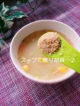 スープに擦り胡麻~♪♪