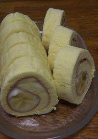 バナナロールケーキ