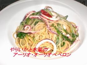 やりいかと水菜のぺペロンチーノ