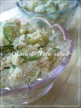 ★我が家の定番★おから&豆腐のサラダ