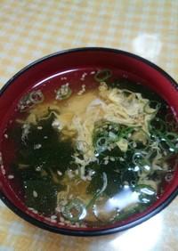 ▲ワカ玉スープ