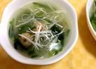 簡単♪ヘルシー春雨スープ