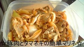 ☆豚肉とタマネギの簡単マリネ☆