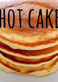 簡単!手作りホットケーキ!!