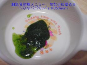 離乳食初期メニュー 旬な小松菜☆彡