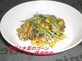 舞茸と水菜のコーンバター炒め