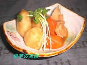 簡単里芋の煮物