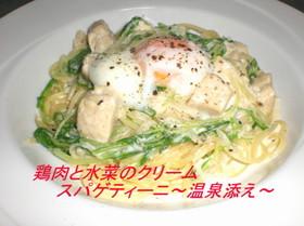 鶏肉と水菜のクリームパスタ~温泉卵添え~