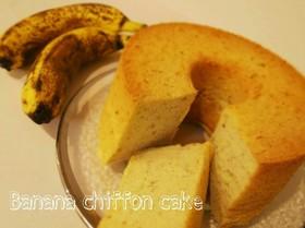 しっとりふわふわバナナシフォンケーキ◎