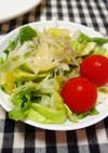 【龍愛】葉野菜サラダ(和風ドレッシング)