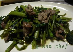 牛肉と空芯菜の炒め物