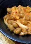 腸内環境◎ オリーブオイルのキムチ納豆