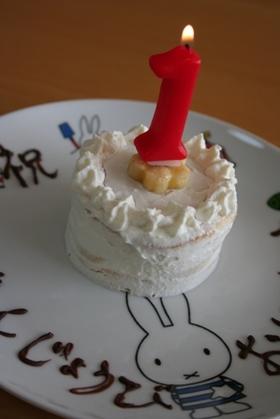 1歳のお祝いケーキ