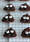 うんこクッキー 可愛いうんち型のお菓子