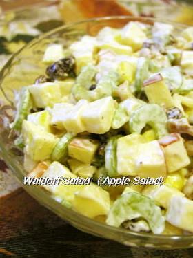 ウォルドーフサラダ(リンゴのサラダ)