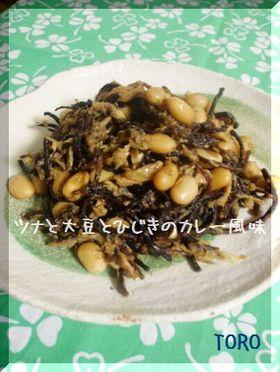 ツナと大豆とひじきのカレー風味