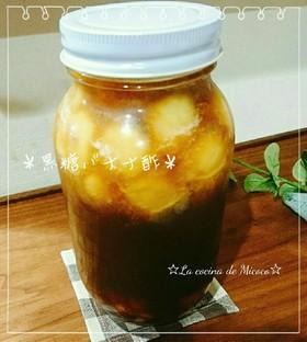 *黒糖バナナ酢*(糖質控えめver.)