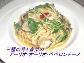 三種の茸と京菜のぺペロンチーノ