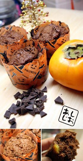 柿とチョコレートの素敵♪マフィン