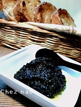 黒オリーブペースト