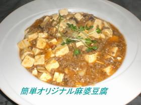 簡単オリジナル麻婆豆腐
