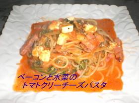 ベーコンと水菜のトマトクリームチーズ