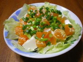 豆腐とみかんのサラダ
