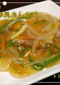 鱈の野菜あんかけ(中華風)