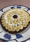 バナナチョコタルト