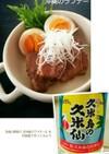 泡盛&黒糖で沖縄のラフテー   炊飯器