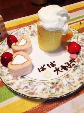 父の日に☆ジョッキビール風ロールケーキ