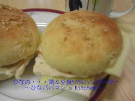 ひなの・・・鶏&豆腐50%ハンバーガー