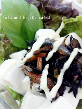 豆腐とひじきのコロコロサラダ