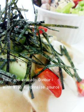 アボガドと豆腐のマヨ味噌だれ丼