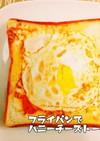朝食♡フライパンdeハニーチーズトースト