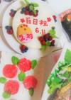 簡単♪お食い初め お祝いデザート