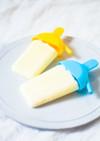 簡単材料2つ♪濃厚ミルクアイスキャンデー