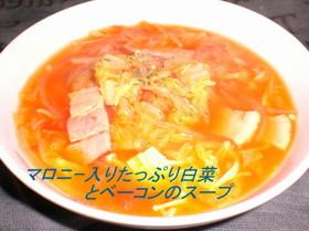 マロニ入り白菜とベーコンのスープ