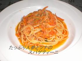 たっぷり人参とツナのスパゲティーニ