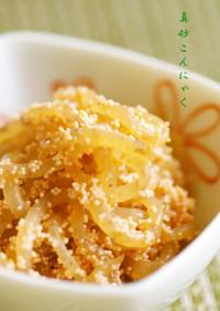 真砂こんにゃく~糸蒟蒻と明太子の炒め物