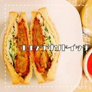 簡単朝食♡コロッケサンドイッチの写真