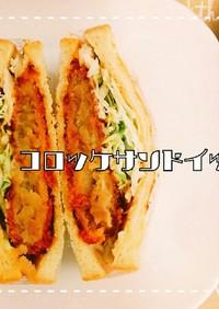 簡単朝食♡コロッケサンドイッチ