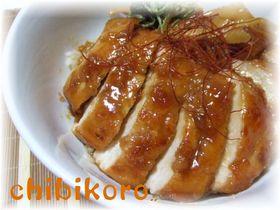 鶏ムネ肉で作る☆鶏のやわらか丼